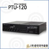 PTU-120/USB/SD Card/1번마이크뮤트기능/AUX/챠임/싸이렌/라디오/5회로셀렉터/펜텀지원/120와트