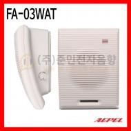 FA-03WAT/볼륨조절,내장형,벽부스피커,3와트