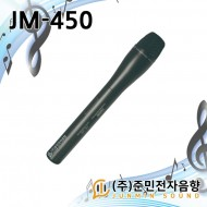 JM-450 /펜텀(전원공급기)이 필요없이 건전지로 사용 합니다.학원,학교,강의,설교용으로적합합니다.