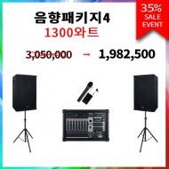 음향패키지 4 EMP-1300WHD+KRS-1540(2개)+ 스탠드(2개)