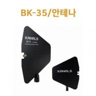 BK-35 /안테나