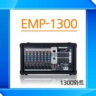 EMP-1300 /USB/SD Card/이퀄라이져/이펙터/펜텀지원/1300와트