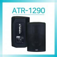 ATR-1290/12인치/액티브 스피커 시스템/고음,저음 조절가능 EQ/자작나무 합판사용/콘솔보호용 거치대 설치/900와트