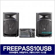 FREEPASS10USB 8채널믹서,에코,딜레이,10