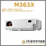 M363X/DLP,명암비:10,00:1,램프수명: 3500~8000시간,20W 스피커,2HDMI,기본밝기:3600안시