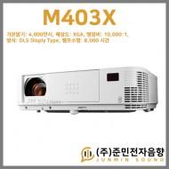 M403X/기본밝기 : 4,000안시, 해상도:XGA(1024*768), 명암비: 10,000:1, 램프수명: 8,000시간