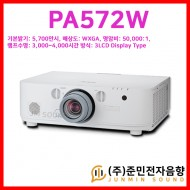 PA572W/NEC PA572W . 기본밝기: 5,700안시 . 해상도: WXGA(1280 x 800) . 명암비: 5000:1