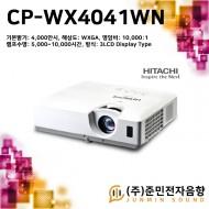 CP-WX4041WN/HITACHI 빔프로젝터, 기본밝기: 4000 ANSI, 해상도: WXGA(1280x800)