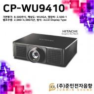 CP-WU9410/기본밝기: 8,500안시. 해상도 : WUXGA(1920 X 1200)