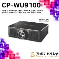 CP-WU9100/기본밝기: 10,000안시 . 해상도 : WUXGA(1920 X 1200)