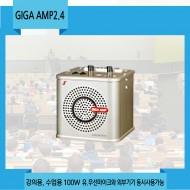 GIGAAMP2.4(고급형)/기가엠엠프2.4/ 강의용,수업용,유/무선 마이크와 외부기기 동시사용 가능/100와트