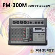 PM-300M/USB 내장형 오디오믹서