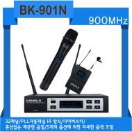 BK-901N/32채널,900MHz,미세한음색조절,1채널 무선마이크