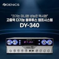 DY-340/4채널/블루투스 앰프/USB/SD Card/FM/AUX/마이크1,2