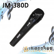 JM-380D /보컬,라이브,찬양,악기,스피치용,고급형다이나믹마이크