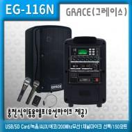 EG-116N/충전식,휴대용,행사용,USB,SD Card,녹음,AUX,에코,200Mhz무선1채널마이크,150와트