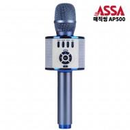 ASSA 블루투스 노래방 마이크 매직씽AP500+USB미러볼+위생커버10장+노래방1년쿠폰