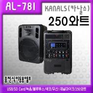AL-781/USB/SD Card/녹음/블루투스/에코/무선1채널마이크/250와트