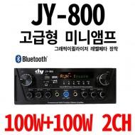 JY-800/2CH 100W와트+100W/고급형미니앰프/매장앰프