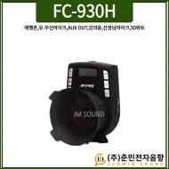 FC-930H/에펠폰/무선헤드마이크/유선마이크/AUX OUT/강의/교육/학교/학원/가이드/선생님마이크/50와트