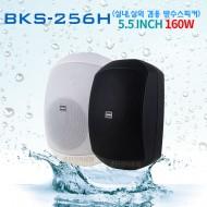 BKS-256H/고급형/실내,외겸용스피커/5.5 inch Fashion Speaker/LOW,HI겸용/상하각도조절/설치용브라켓포함/1개당단가/RMS:80와트/MAX:160와트