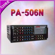 PA-506N/JARGUAR(쟈가)/4채널/마이크단자1,2/파워믹서앰프/USB/520와트