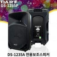 DS-1235P/DART/DS-1235A전용보조스피커/RMS 300와트