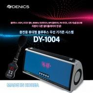DY-1004/국산/강의용/회의용/수업용/세미나/선생님마이크/블루투스/무선마이크/MP3/FM라디오/시계/60와트