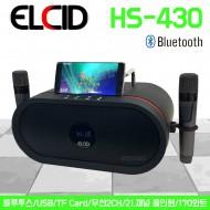HS-430/블루투스/USB/TF Card/무선마이크2채널/리모컨/충전,전기겸용/170와트