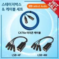 스테이지박스(LSB-4F+LSB-4M)+CAT6e 이더콘케이블세트