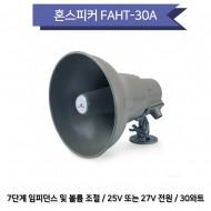 FAHT-30A/방수형 혼스피커/공장 선박용 화재 재난용/30와트