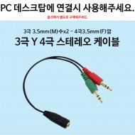 추가옵션1/PC 데스크탑이용시 필요한 3극변환젠더