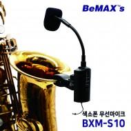 무선 색소폰마이크 BXM-S10 색소폰연주용 리얼마스터용 악기마이크
