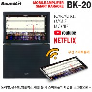BK-20/유무선미러링/스마트노래방/게임/유튜브/넷플릭스/티빙/웨이브/240와트